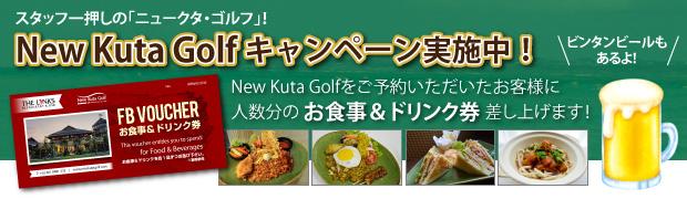 New Kuta Golfキャンペーン