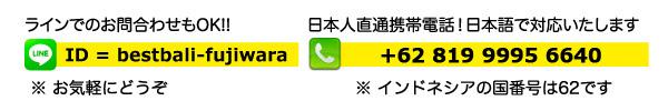 line_tel