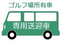 minibus_golf